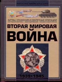 Вторая мировая война,1939-1945