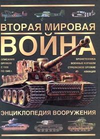 Вторая мировая война. Энциклопедия вооружения