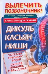 Вылечить позвоночник! Книга методов лечения: Дикуль, Касьян, Ниши