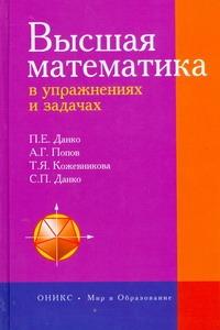 Высшая математика в упражнениях и задачах