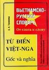 Вьетнамско-русский словарь. От слога к слову