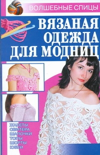 Вязаная одежда для модниц