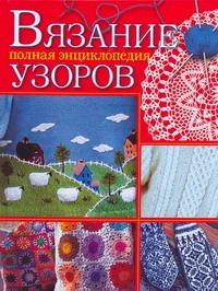 Вязание.Полная энциклопедия узоров