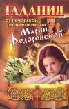 Гадания от печорской целительницы Марии Федоровской