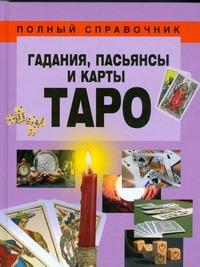 Гадания, пасьянсы и карты Таро