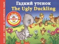 Гадкий утенок = The Ugly Duckling