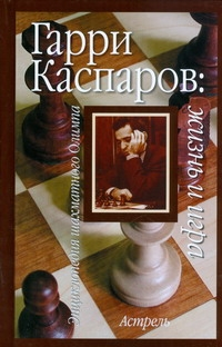 Гарри Каспаров: жизнь и игра