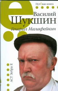 Генерал Малафейкин