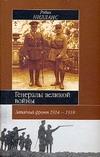 Генералы Великой войны. Западный фронт, 1914-1918