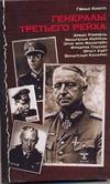 Генералы Третьего рейха