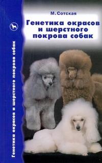 Генетика окрасов и шерстного покрова собак