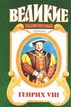 Генрих VIII. Казнь