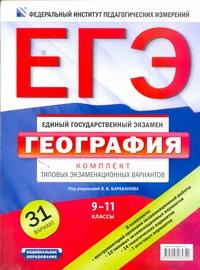 ЕГЭ. ФИПИ. География. (60x90/8) Комплект типовых экзаменационных вариантов.