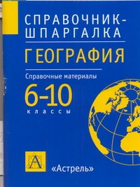 География. 6-10 классы