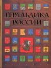 Геральдика  России