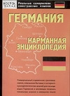 Германия: карманная энциклопедия