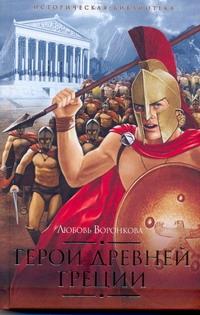 Герои Древней Греции. След огненной жизни; Мессенские войны;  Герой Саламина