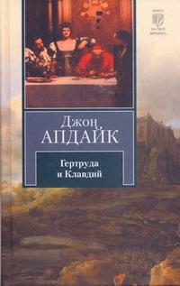Гертруда и Клавдий