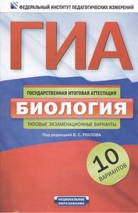 ГИА-2013. ФИПИ. Биология. (60x90/16) 10 вариантов. Типовые экзаменационные варианты.