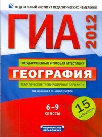 ГИА-2012. География. 6 - 9 классы. Тематические тренировочные варианты. 15 вариа