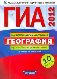 ГИА-2012. География. Типовые экзаменационные вариант. 10 вариантов