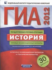 ГИА-2012. История. Типовые экзаменационные варианты. 30 вариантов