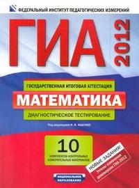ГИА-2012. Математика. Комплект. Диагностическое тестирование. Инструментарий про