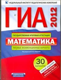 ГИА-2012. Математика. Типовые экзаменационные варианты. 30 вариантов