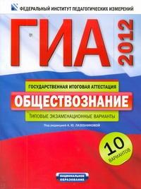 ГИА-2012. Обществознание. Типовые экзаменационные варианты. 10 вариантов