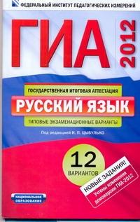ГИА-2012. Русский язык. Типовые экзаменационные варианты. 12 вариантов