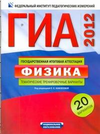 ГИА-2012. Физика. Тематические тренировочные варианты: 20 вариантов 60х90/8