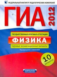 ГИА-2012. Физика. Типовые экзаменационные варианты. 10 вариантов 60х90/8