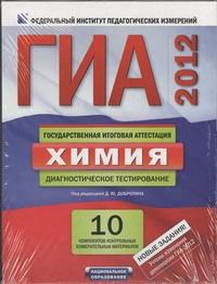 ГИА-2012. Химия. Комплект. Диагностическое тестироание. Инструментарий проверки