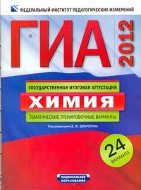 ГИА-2012. Химия:. Тематические тренировочные варианты. 24 варианта