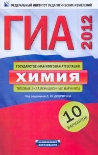 ГИА-2012. Химия:. Типовые экзаменационные варианты. 10 вариантов
