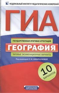 ГИА-2013. ФИПИ. География. (60x90/16) 10 вариантов. Типовые экзаменационные варианты.