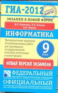 ГИА-2012. Экзамен в новой форме. Информатика. 9 класс