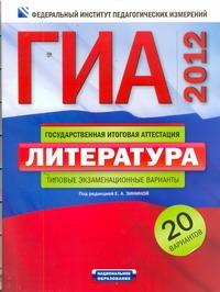 ГИА-2012. Экзамен в новой форме. Литература. Типовые экзаменационные варианты. 2