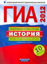 ГИА-2012.История. Типовые экзаменационные варианты. 10 вариантов