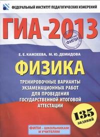 ГИА-2013. ФИПИ. Физика. (60x90/8) 135 заданий. Тренировочные варианты