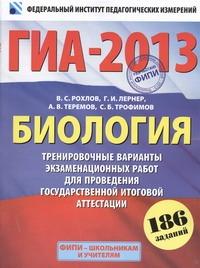 ГИА-2013. ФИПИ. Биология. (60x90/8) 186 заданий. Тренировочные варианты