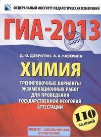 ГИА-2013. ФИПИ. Химия. (60x90/8) 110 заданий. Тренировочные варианты