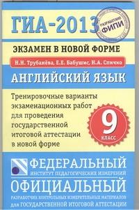ГИА-2013. ФИПИ. Английский язык. (84x108/32) Экзамен в новой форме. 9 класс.
