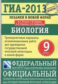 ГИА-2013. ФИПИ. Биология. (70x100/16) Экзамен в новой форме.  9 класс.
