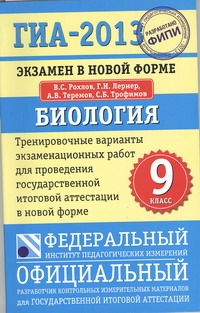 ГИА-2013. ФИПИ. Биология. (84x108/32) Экзамен в новой форме.  9 класс.
