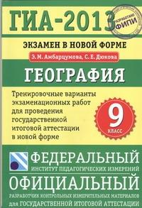 ГИА-2013. ФИПИ. География. (70x100/16) Экзамен в новой форме. 9 класс.