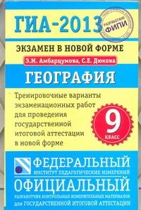 ГИА-2013. ФИПИ. География. (84x108/32) Экзамен в новой форме. 9 класс.