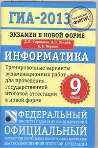ГИА-2013. ФИПИ. Информатика. (84x108/32) Экзамен в новой форме. 9 класс.