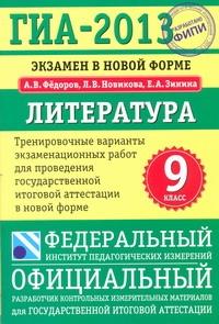 ГИА-2013. ФИПИ. Литература. (70x100/16) Экзамен в новой форме.  9 класс.