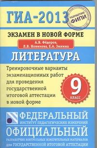 ГИА-2013. ФИПИ. Литература. (84x108/32) Экзамен в новой форме.  9 класс.